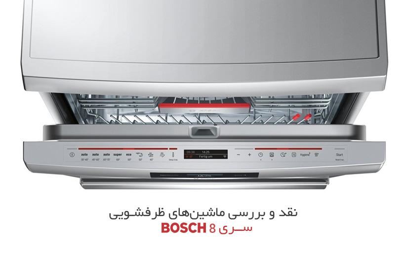 ظرفشویی بوش سری 8 اصل مدل SMS88TW02M