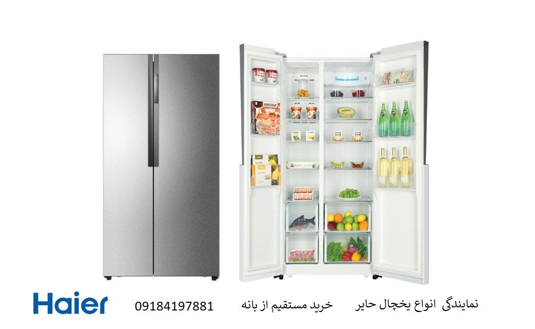 نمایندگی فروش یخچال حایر