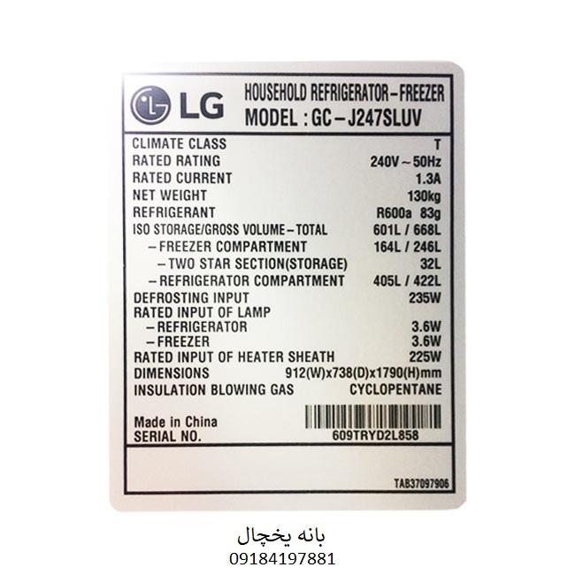 خرید یخچال ساید بای ساید ال جی مدل بنتلی GC-J247